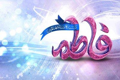 الگو پذیری از حضرت زهرا سلام الله