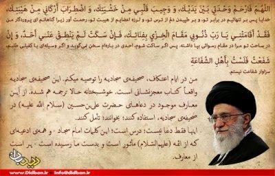 توصیههای حضرت آیتالله خامنهای به معتکفین