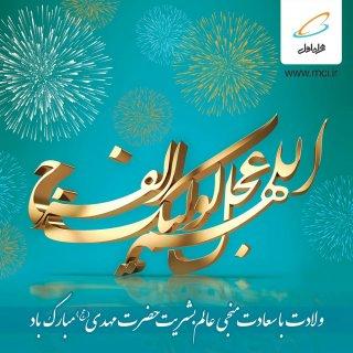 اللهم عجل لولیک الفرج به حق زینب(س)